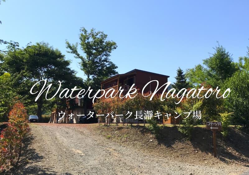 ウォーターパーク長瀞キャンプ場