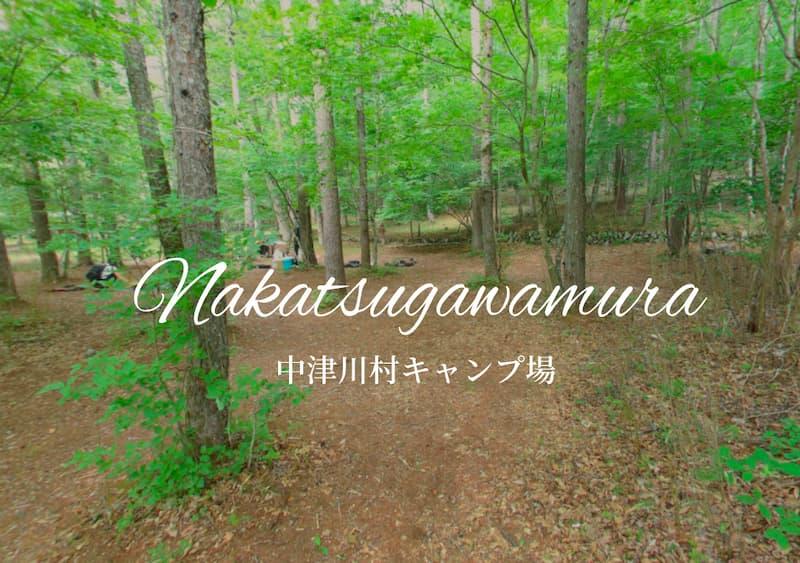 中津川村キャンプ場