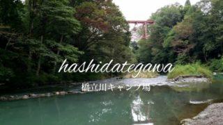 橋立川キャンプ場