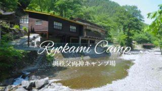 両神キャンプ場