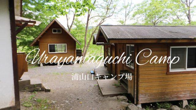 浦山口キャンプ場