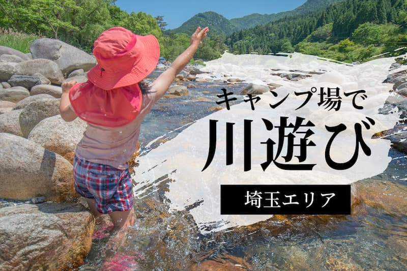 キャンプ場で川遊び