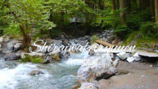 白岩渓流園