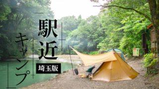 駅近キャンプ