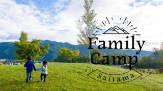 ファミリーキャンプにオススメのキャンプ場