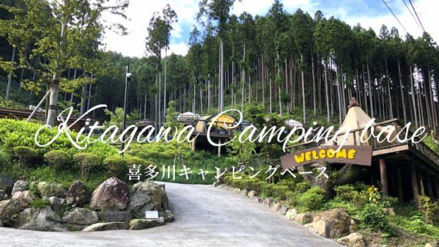 喜多川キャンピングベース