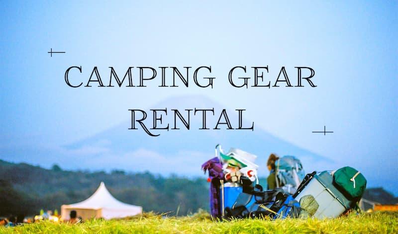 キャンプ用品レンタルサイト比較
